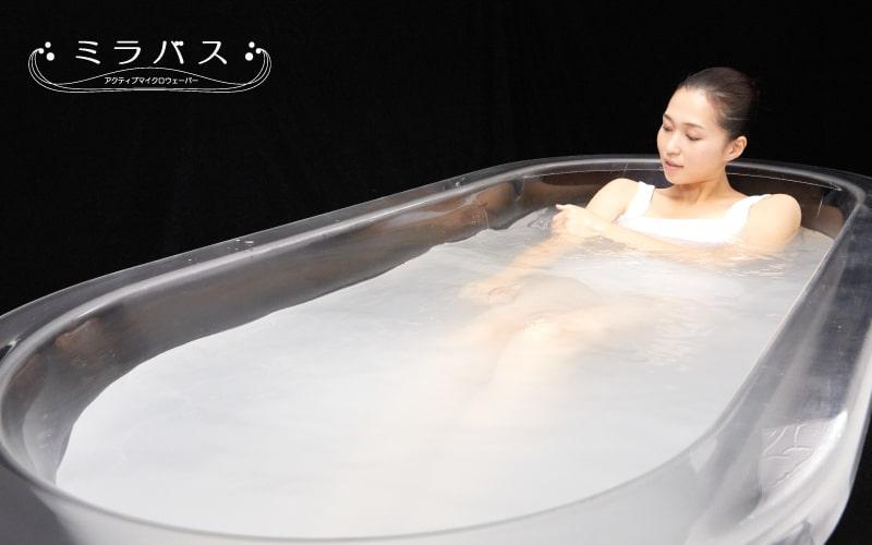 浴槽 ミラブル